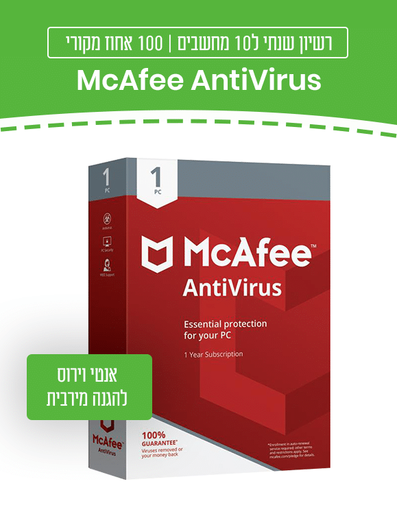 McAfee AntiVirus לשנתיים