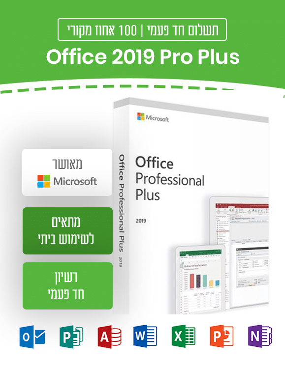 Microsoft Office Professional Plus 2019 - התקנה חד פעמית