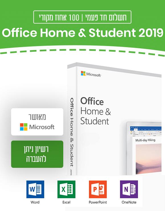 Office Home _ Student רשיון ניתן להעברה