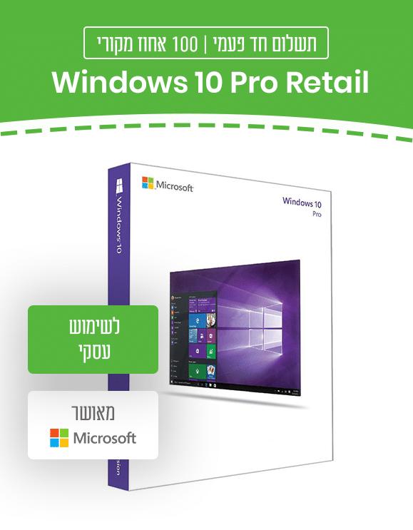 Windows 10 Pro Retail כולל תמיכה מלאה