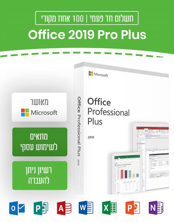 Office 2019 pro plus - רשיון ניתן להעברה