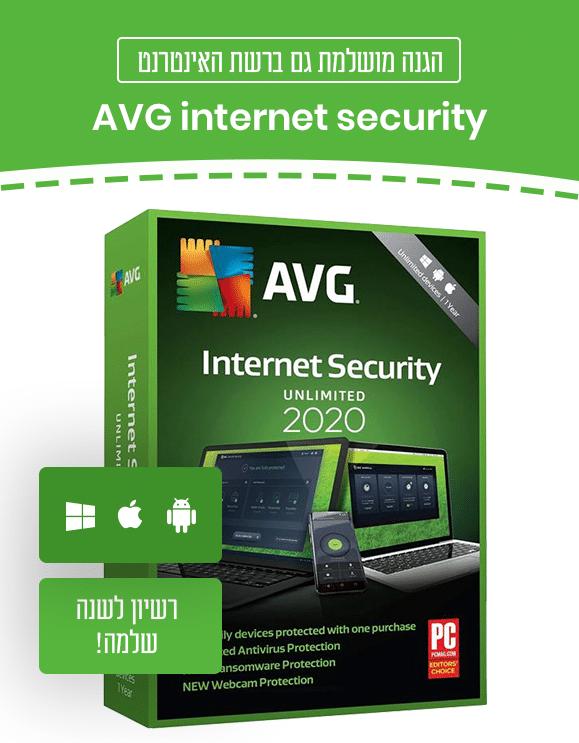 AVG internet security kabv 1years