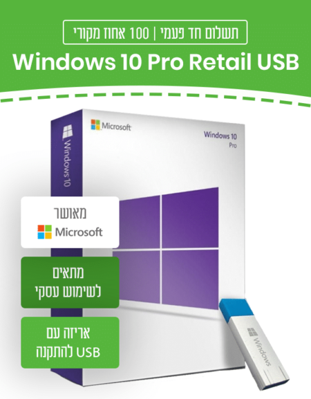 Windows pro retail usb שימוש עסקי אריזה עם USB