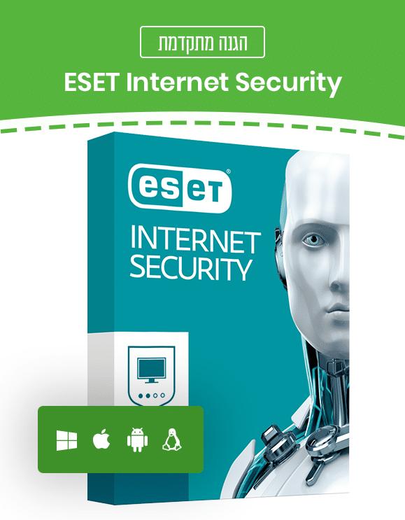 ESET NOD32 Antivirus -הגנה מתקדמת