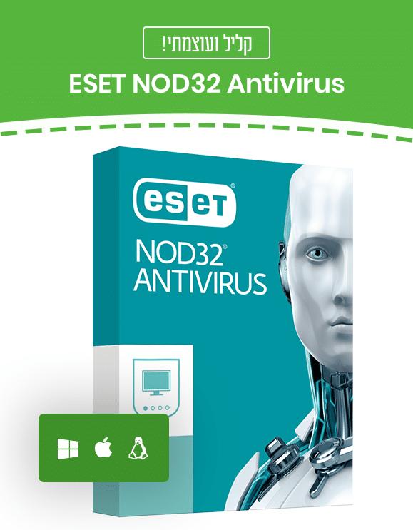 ESET NOD32 Antivirus - קליל ועוצמתי