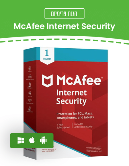 McAfee Internet Security 2021 - רישיון שנתי